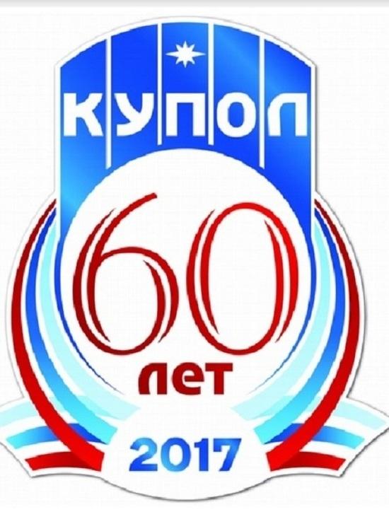 20 июня 2017 года году отмечает свое 60-летие Ижевский электромеханический завод «Купол»